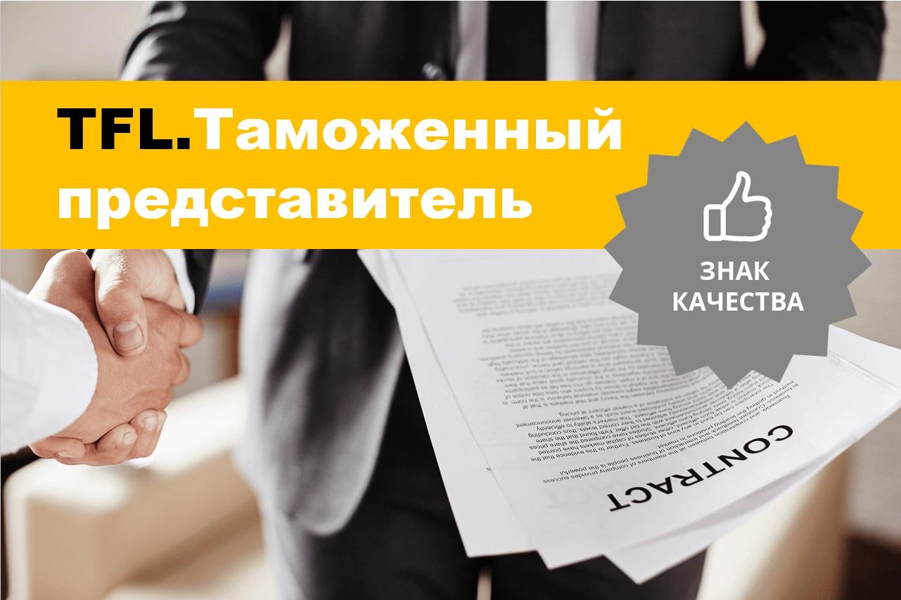 TFL.Таможенный представитель: новые возможности для клиентов группы компаний