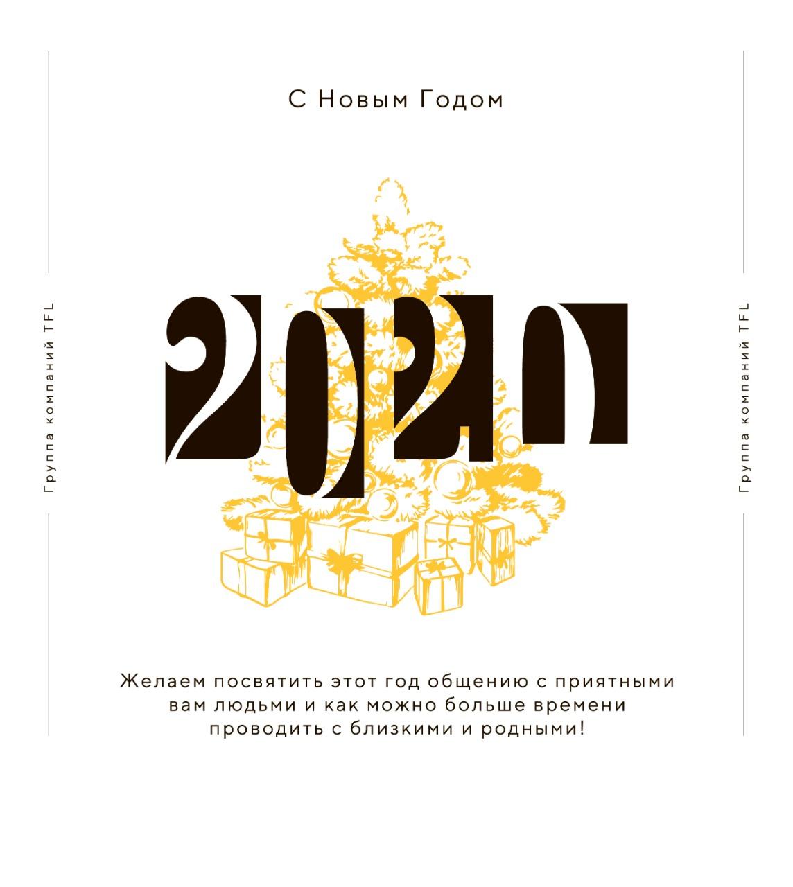Группа компаний TFL поздравляет всех своих клиентов и  партнеров  с наступающим Новым годом